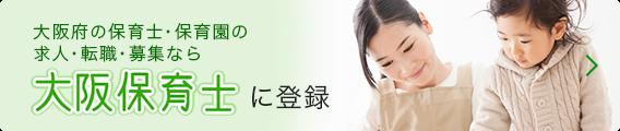 大阪府の保育士・保育園の求人・派遣・募集なら大阪保育士